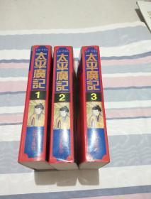 太平广记(全三册)足本.普及本