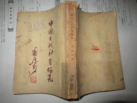 1947年印刷《中国古代社会研究》上海群益出版社,含卡片一张
