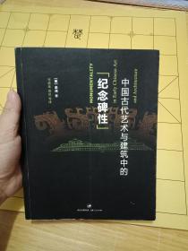中国古代艺术与建筑中的纪念碑性---书9品如图