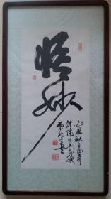 中国书法家协会理事,师启功,著名书法家陈荣琚书法