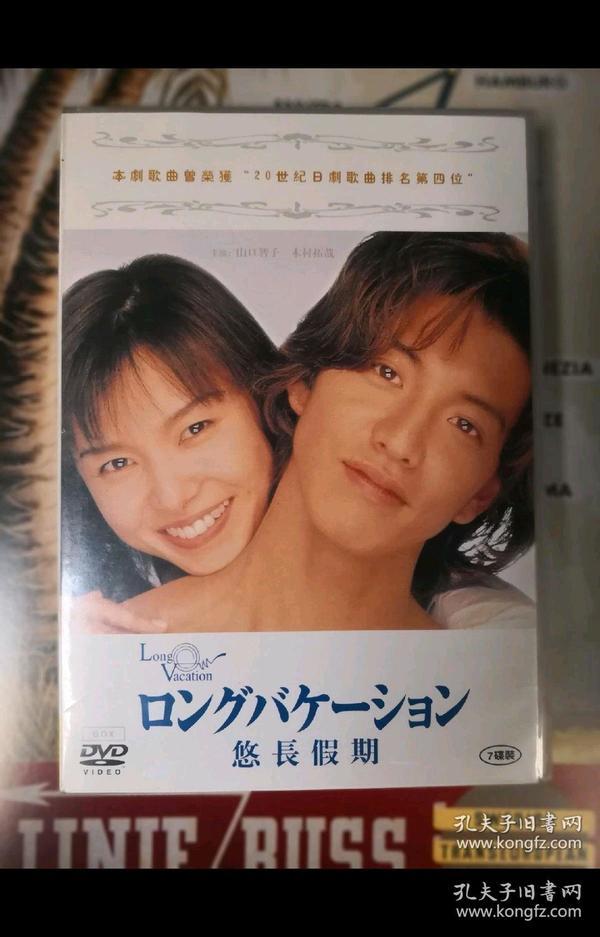 日剧《悠长假期》(7碟装DVD)