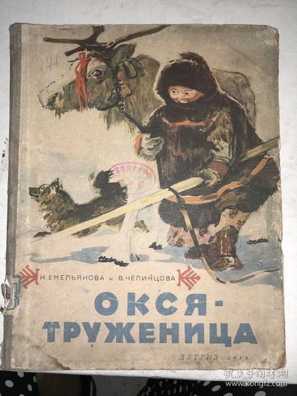 爱劳动的女孩子  俄文原版儿童书 馆藏