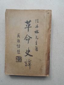 《革命史谭》 陆丹林著 独立出版社 民国36年再版