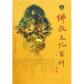 (精)佛教文化百科