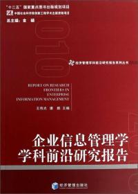 经济管理学科前沿研究报告系列丛书:企业信息管理学学科前沿研究报告