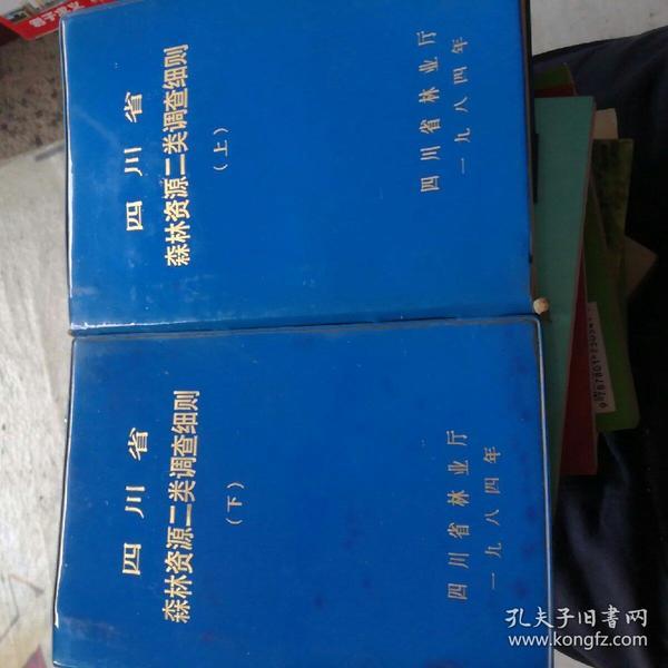 四川省森林资源二类调查细则(上下)册