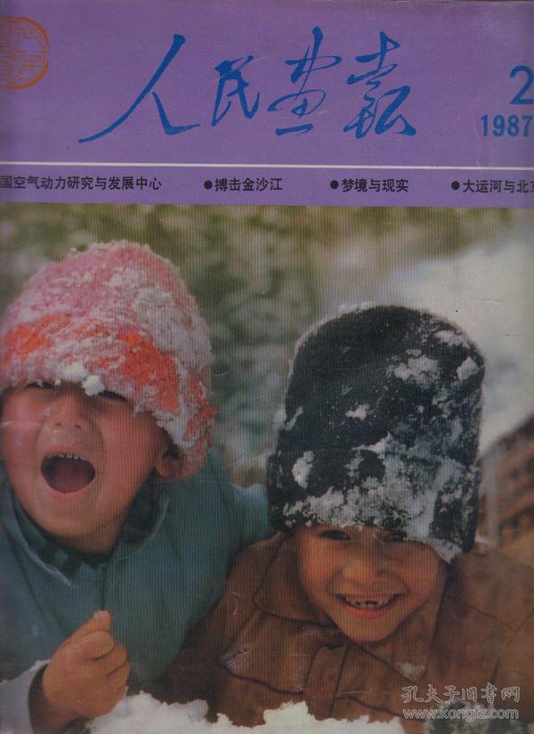 人民画报1987.2