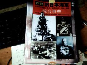 图解旧日本海军综合事典  高清影印        PP3