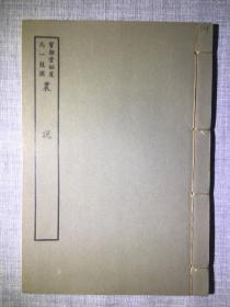 《农说》 艺文印书馆印行影印