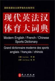 现代英法汉体育大词典