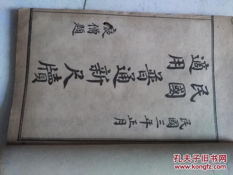 近代书画名家 吴痴僧著 扫叶山房 写刻石印       普通新尺牍一套全适合收藏