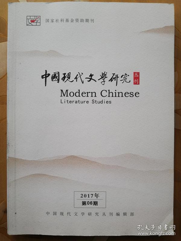 中国现代文学研究丛刊(月刊)2017年第6期
