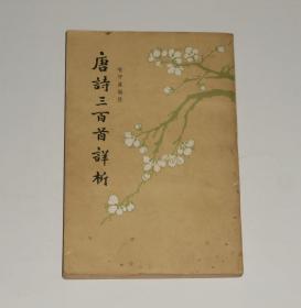唐诗三百首详析 竖版繁体 1980年