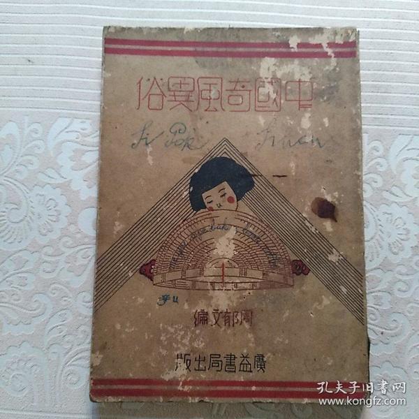 中国奇风异俗  民国二十二年