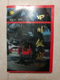 北京四川饭店菜谱.