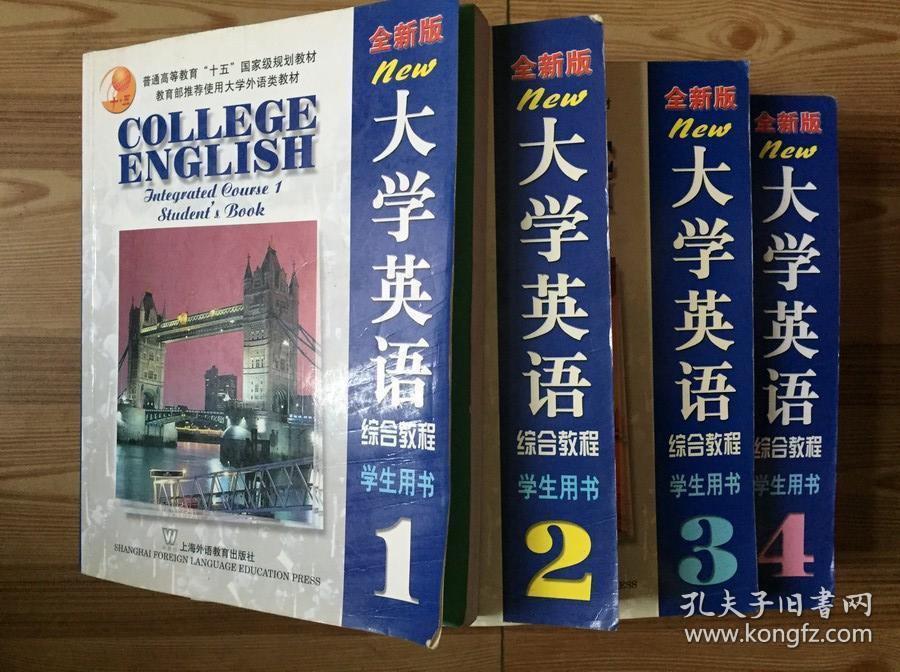 全新版大学英语综合教程 学生用书 1-4册合售图片