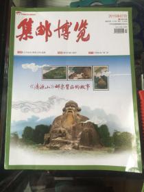 集邮博览(2015年7期)