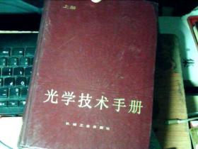 光学技术手册(上册   差不多九品        N7