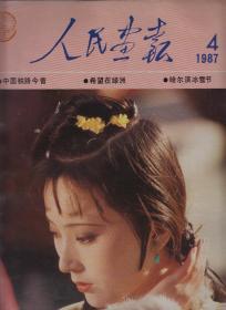 人民画报1987.4