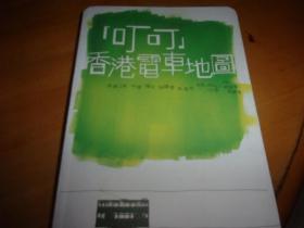 """""""叮叮"""" 香港电车地图"""