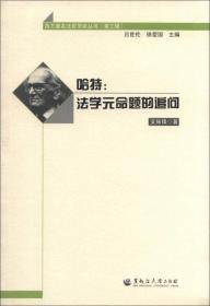 西方著名法哲学家丛书(第3辑)·哈特:法学元命题的追问