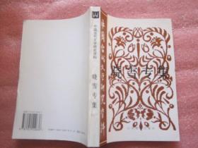 《中国当代文学研究资料— 晓雪专辑》一版一印(本书作者晓雪签名)