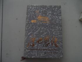 当代中国人物传记丛书--康世恩传