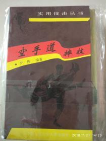 空手道摔跤 尹伟 中国人民公安大学 1994年  85品