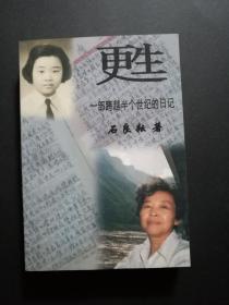 甦-一部跨越半个世纪的日记(436页厚册 中国青年报老编辑回忆日记)