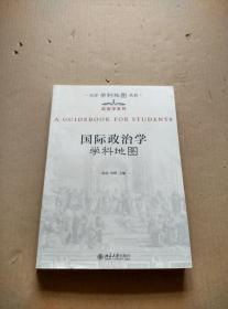 大学学科地图丛书·政治学系列:国际政治学学科地图