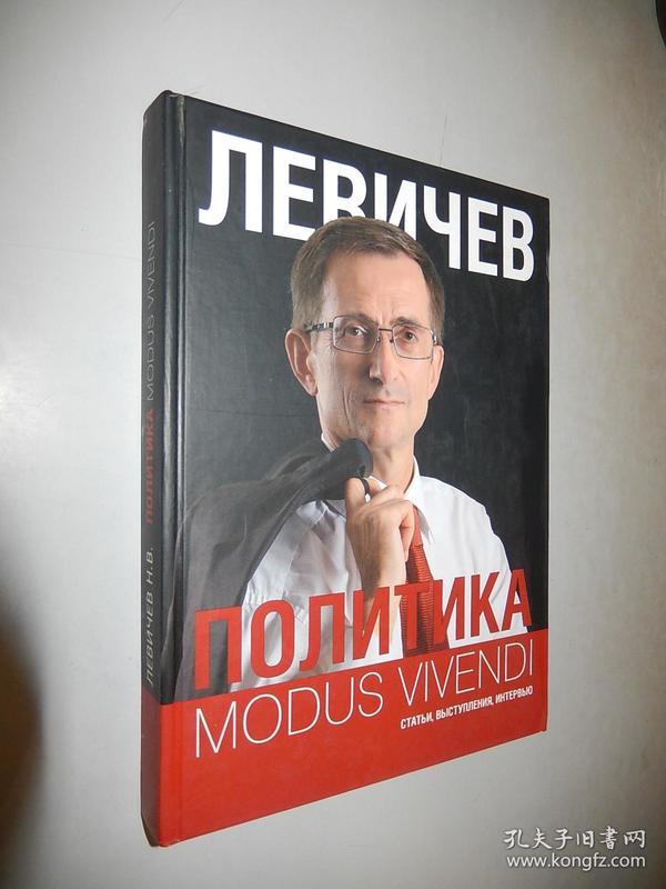 Политика. Modus Vivendi cтатьи, выступления, интервью (2011-2012) Левичев 俄文原版精装