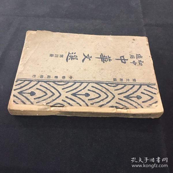 民国 中华文选第四册