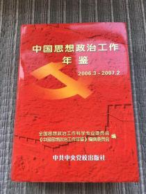 中国思想政治工作年鉴.2006年3月~2007年2月