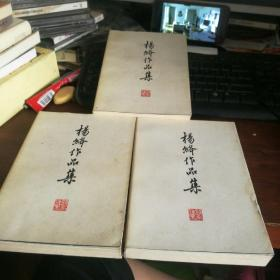 杨绛作品集。全三册。