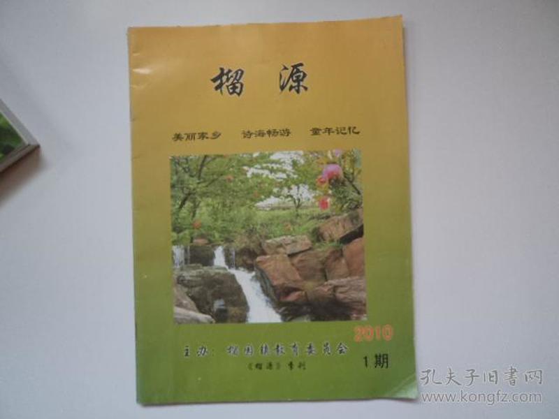榴源创刊号2010.1