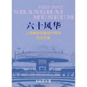 六十风华 上海博物馆建馆60周年纪念文集