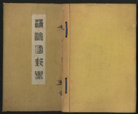 1936年《满洲国邮票》赠送用锦册一本,交通部邮务司赠,内含满普5四版普票15枚、满航1一版航空一套、满5通3三版通邮一套