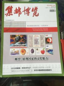 集邮博览 2014  12