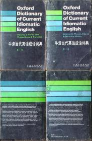牛津当代英语成语词典 全二卷☆