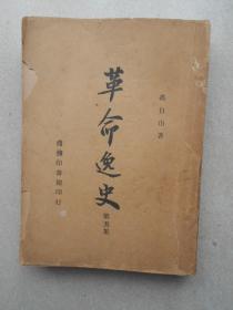 革命逸史 第五集 民国36年初版)