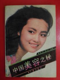 中国美容之秘