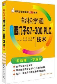 轻松学通西门子S7-300 PLC技术