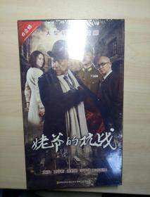 姥爷的抗战 12碟装 DVD【未开封】
