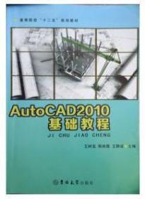 AutoCAD2010基础教程