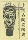 中国古陶瓷图典(1.4)