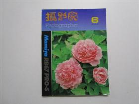 摄影家杂志 1980年第6期(香港磐石图书出版公司)