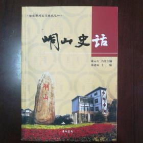 《峒山史话~话说鄂州义门陈氏之一》  主篇签赠本   [柜2--4-3]
