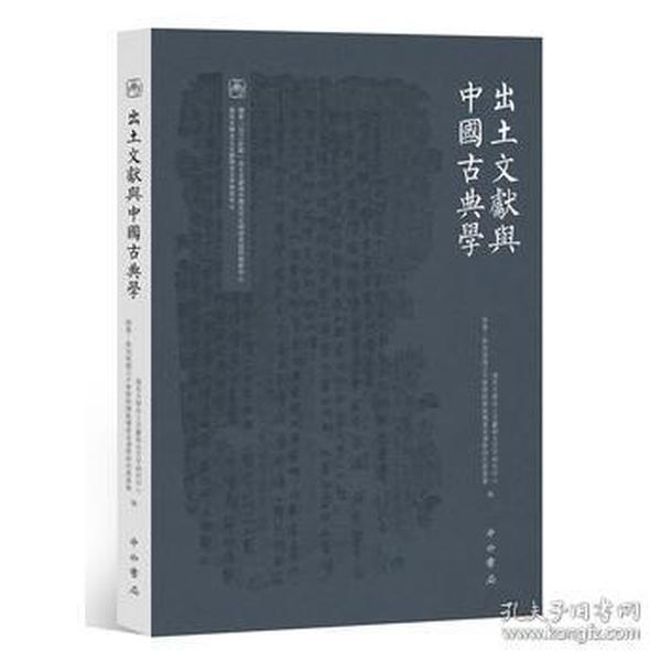 出土文献与中国古典学