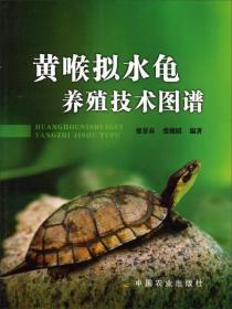 9787109187245黄喉拟水龟养殖技术图谱张景春,张骏韬