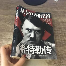 希特勒传  下:从乞丐到元首